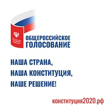 баннер конституция2020.рф